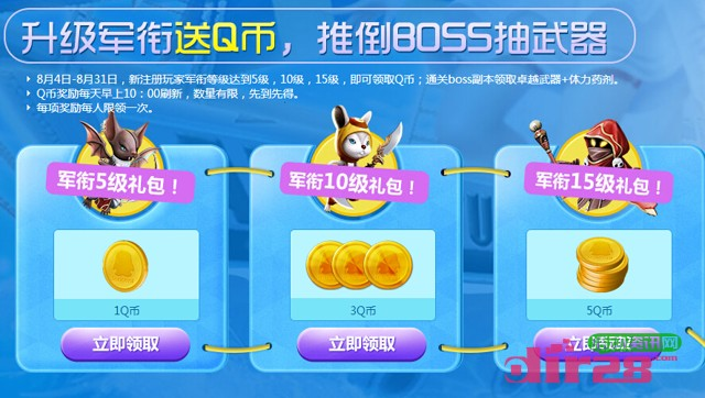 炫舞时代参与公测有礼冒险100%送千万Q币
