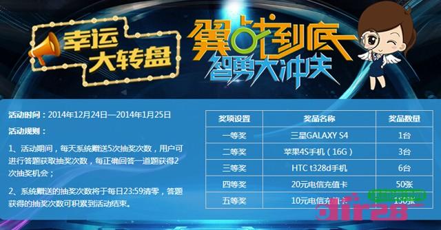 中国电信翼战到底在线抽奖送10-20元电信话费,三星S4