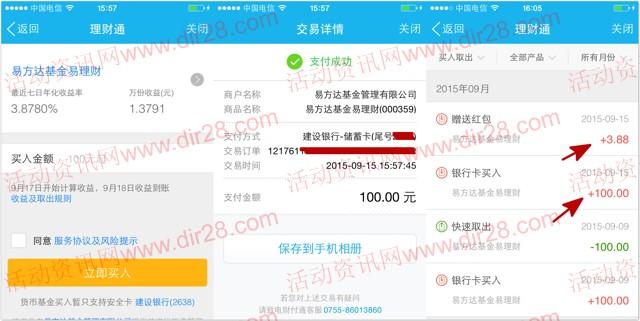 qq会员专享 扫码100%送3.88-6.88元理财通红包(可提现)
