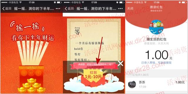 潮生活福利 微信扫码摇一摇送1-10元微信红包(可提现)