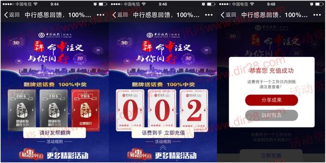 中行感恩回馈微信翻牌100%送1-100元手机话费(共10万)