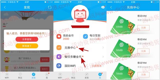 平安wifi新注册app下载100%送最少30M-50M手机流量