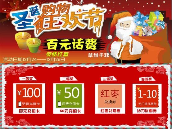 东土枣恋圣诞关注抽奖送百元手机话费,美味红枣等