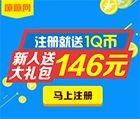 【推荐】新人送18元微信红包,游戏赚钱月入5000元