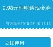 7号QQ钱包精选100%送2.98元理财通红包 定期一月可提现