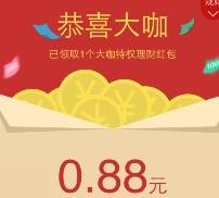 手Q新一期7月大咖礼100%送0.88-2.88元理财通红包 买入活期可提现