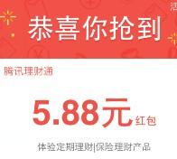 手Q端分享有礼100%送5.88元理财通红包奖励 买入活期可提现