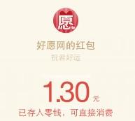 好愿网新一期100%送1.28-888元微信红包奖励 买入理财通活期秒到