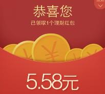 手Q理财通21号再一期100%送5.58元理财通红包 买入活期可提现