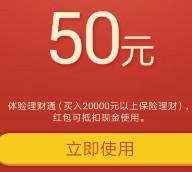 微信又来一期特邀100%送50元理财通红包奖励 买入活期可提现