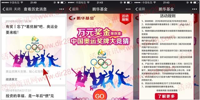 鹏华基金鹏友会预测中国队奥运奖牌送1-5元微信红包奖励