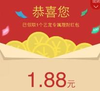 艺龙携微信理财通100%送1.88元理财通红包 买入活期可提现