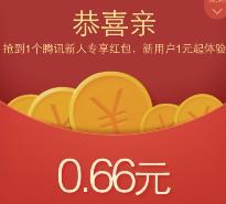 手机QQ端新一期100%送0.66-4元理财通红包 买入活期基金可提现