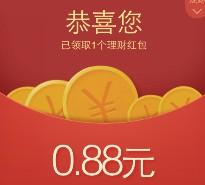 微信端11号新一期100%送0.88元理财通红包 买入活期可提现
