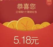 手Q端14号新一期送5.18-5.58元理财通红包 定期一月可提现