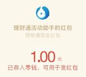 好愿携理财通新一期100%送1-888元微信红包 买入活期可提现