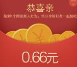 微信端22号新一期100%送0.66-5元理财通红包 买入活期可提现