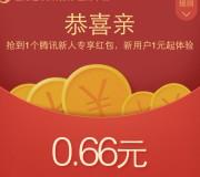 手Q端27号新一期100%送0.66-4元理财通红包 买入活期可提现