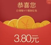 手Q端31号新一期送3.8元理财通红包 定期一月可提现