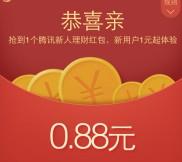 1号微信端扫码送0.88元理财通红包 买入活期可提现