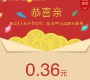 手Q端3号新一期100%送0.36-3.6元理财通红包 买入活期可提现