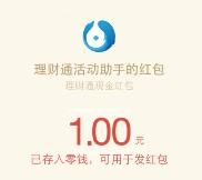 好愿14号新一期100%送1-888元微信红包 买入活期可提现