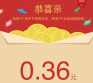 手机QQ剁手新一期100%送0.36-4元理财通红包 买入活期可提现