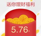 QQ理财通感恩分享送5.76元理财通红包 定期一月可提现