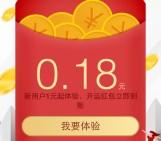 手机QQ理财通12月开运送0.18-3.68元理财通红包 买入活期可提现