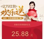 理财通刘涛欢乐送领2个25.88元理财通红包 定期一月可提现