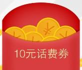 手机QQ理财通体验送10元话费券 充值20元话费可使用