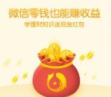 零钱理财新一期送最少5.88元理财通红包 买入活期可提现