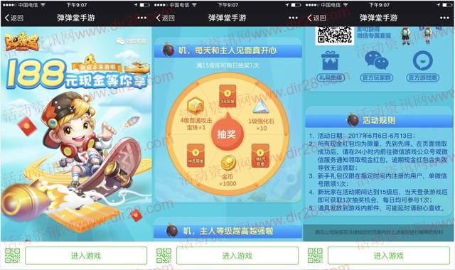 弹弹堂新版来袭app手游抽奖送3-188元微信红包奖励