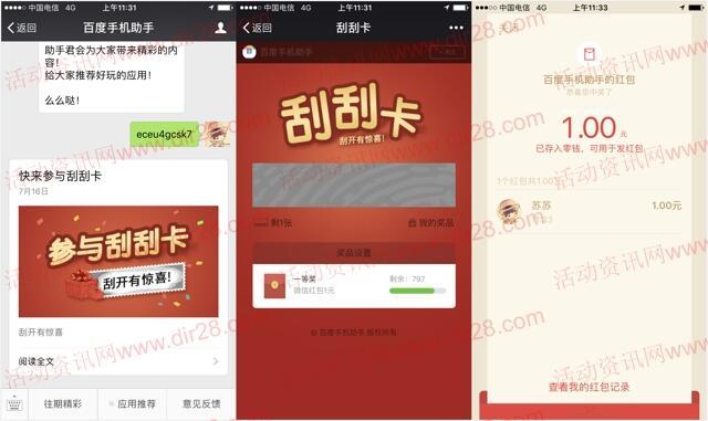 百度手机助手过周末app下载送1-100元微信红包奖励
