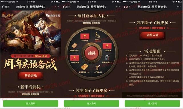热血传奇周年庆预备app抽奖送3-188元微信红包奖励