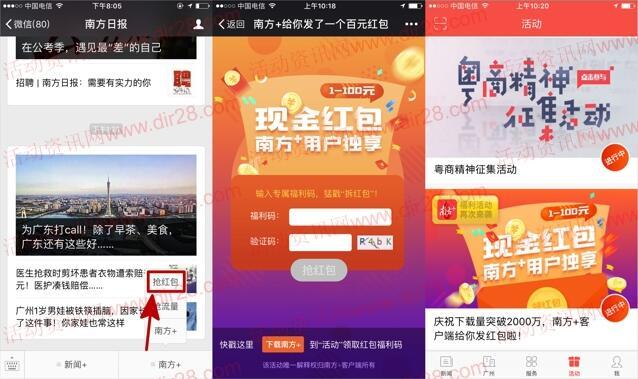 南方日报关注下载南方+app送1-100元微信红包奖励