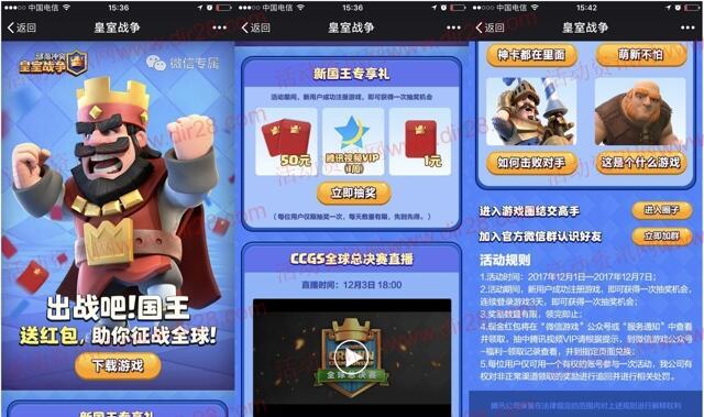 皇室战争出战吧国王app手游送2-200元微信红包奖励