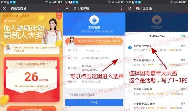 微信工资理财新用户送26元京东卡,邀请送16元现金