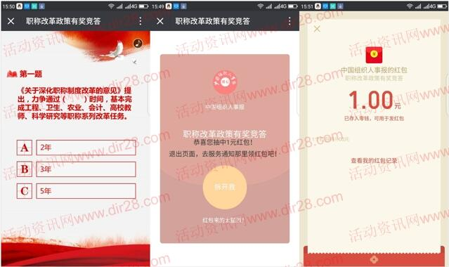 中国组织人事报职改答题抽取最少1元微信红包奖励