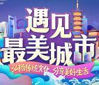 微博同城小秘书最美城市抽总额15万元支付宝现金奖励