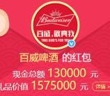 百威啤酒微博粉丝包抽奖送总额13万元支付宝现金奖励