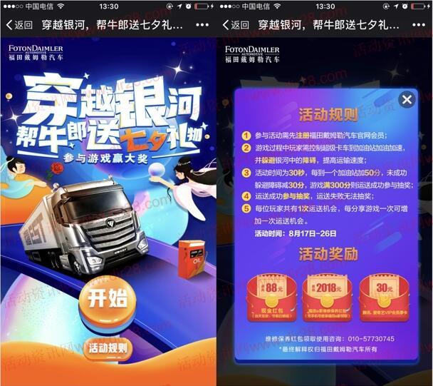 福田戴姆勒汽车帮牛郎送礼物抽0.68-88元微信红包奖励