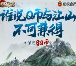 乱世王者新一期Q币江山兼得手游试玩领取8个Q币奖励