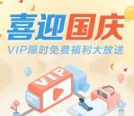 喜迎国庆领取5天腾讯视频VIP会员秒到  每天10万份奖励