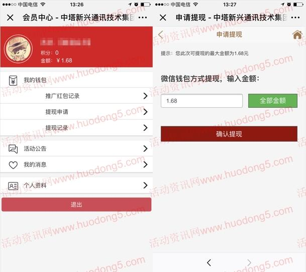 中塔新兴通讯技术集团关注送1.68元微信红包 到账信誉自测