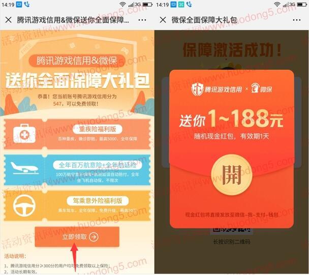 腾讯游戏信用公众号领微保送1-188元微信红包 推零钱