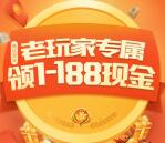 腾讯欢乐麻将新一期手游登录领取1-188元微信红包奖励