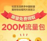社区生活携手中国联通福利领取200M手机流量 秒到账
