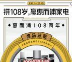 惠而浦108周年拼年龄 送1-100元手机话费、家电奖励