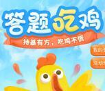 建信基金新一期答题吃鸡抽取随机金额微信红包 附答案